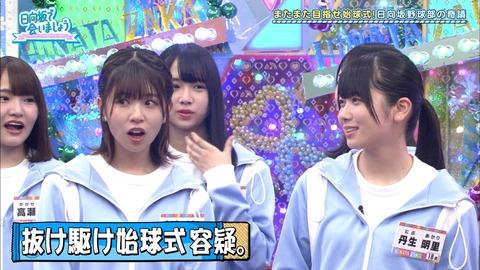 松田好花ちゃん「ささく&おたけ抜け駆け始球式にすっとぼけ」「春日プレイへの反応」